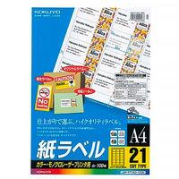 コクヨ(KOKUYO) LBP用紙ラベル(カラー&モノクロ対応) A4 21面カット 100枚入 LBP-F7160-100N 1袋(100シート) (直送品)