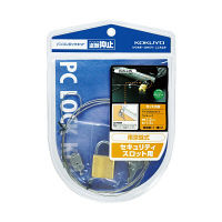 コクヨ(KOKUYO) パソコンロックキット 南京錠式 EAS-L3N 1セット 54303799(直送品)