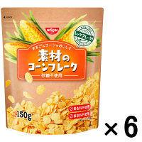 日清シスコ 素材のコーンフレーク 150g 1セット(6袋)