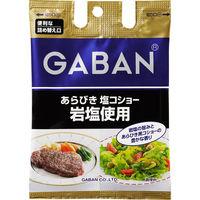 ギャバン あらびき塩コショー 岩塩使用 袋入り(60g)