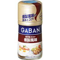 GABAN ギャバン 味付塩コショー燻製風味 84g 1セット(2個入) ハウス食品