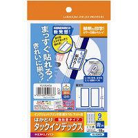 コクヨ(KOKUYO) インクジェット用インデックス紙ラベル ハガキサイズ10枚入 9面カット 青枠 KJ-6045B 52068478 (直送品)