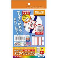 コクヨ(KOKUYO) インクジェット用インデックス紙ラベル ハガキサイズ10枚入 9面カット 赤枠 KJ-6045R 52068485 (直送品)