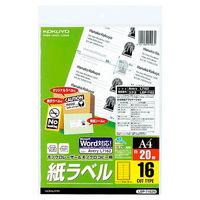 コクヨ(KOKUYO) モノクロレーザー用紙ラベル A4 16面カット 20枚入 LBP-7162N 1袋(20シート) 54331228