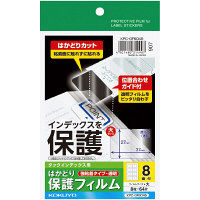 コクヨ(KOKUYO) タックインデックス用保護フィルム はがき大 KPC-GF6045 1セット(5シート:1シート×5袋) 63328516 (直送品)