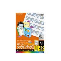 コクヨ(KOKUYO) IJP用タックインデックス A4 42面 大 フィルム付 5枚 青 KJ-T1691NB 62184793 (直送品)