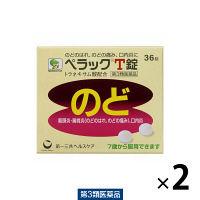 【第3類医薬品】ペラックT錠 36錠 2箱セット 第一三共ヘルスケア