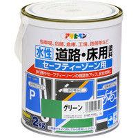 アサヒペン 道路床用塗料 セーフティーゾーン 2kg グリーン #406408 (直送品)