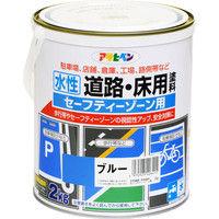 アサヒペン 道路床用塗料 セーフティーゾーン 2kg ブルー #406415 (直送品)