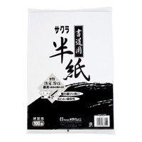 サクラクレパス サクラ書道用半紙 JWハンシ 5個