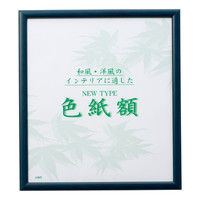 サクラクレパス ニュータイプ色紙額 色紙判 青 SK-BU (直送品)
