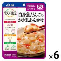 白身魚だんごのかき玉あんかけ×6個