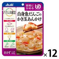 白身魚だんごのかき玉あんかけ×12個