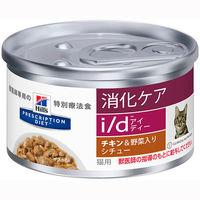 SCIENCE DIET(サイエンス・ダイエット) キャットフード 猫用 i/d チキン&野菜入りシチュー 82g 1缶 日本ヒルズ・コルゲート
