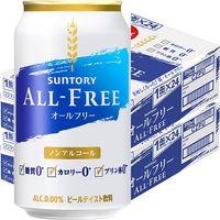 サントリーオールフリー350ml×48缶