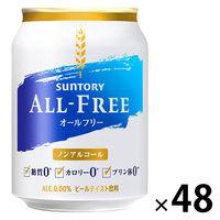 サントリーオールフリー250ml×48缶