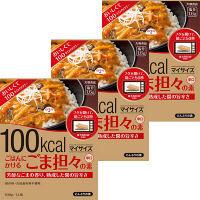 大塚食品 マイサイズ ごま坦々の素 1セット(3個)