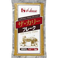 ザ・カリー フレーク 袋1kg