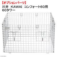 KAWAI(カワイ) コンフォート60用 60タワー 101779 1個 (直送品)