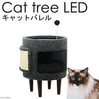 Super Cat(スーパーキャット) Cat tree LED キャットバレル 102582 1個 (直送品)