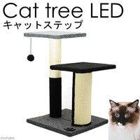 Super Cat(スーパーキャット) Cat tree LED キャットステップ 102585 1個 (直送品)