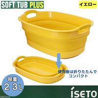 Isetou(イセトウ) SOFT TUB ソフトタブプラス 23L イエロー 102611 1個 (直送品)