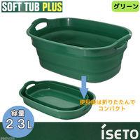 Isetou(イセトウ) SOFT TUB ソフトタブプラス 23L グリーン 102612 1個 (直送品)