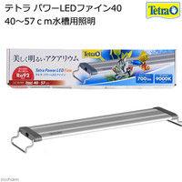 Tetra(テトラ) パワーLEDファイン 40 40〜57cm水槽用照明 熱帯魚 水草 102887 1個(直送品)