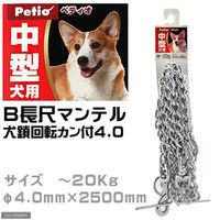 Petio(ペティオ) B 長尺マンテル犬鎖 回転カン付 4.0mm 中型犬用 152335 1個(直送品)