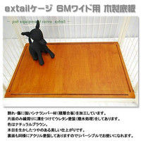 extail(エクステイル) 木製底板 6Mワイド用 154307 1個 (直送品)