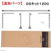 KAMIHATA(カミハタ) アーチスライド DS ダブルシステム キット 1200 BS1200用 161801 1個 (直送品)