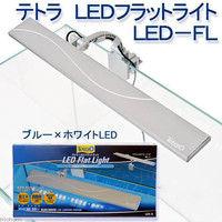 Tetra(テトラ) LEDフラットライト LED-FL 30〜52cm水槽用照明 熱帯魚 水草 161917 1個(直送品)