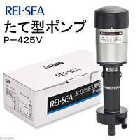 REI-SEA(レイシー) たて型ポンプ P-425V 流量22〜25L/分 161929 1個 (直送品)