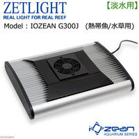 Zetlight(ゼットライト) LEDライト 熱帯魚/水草用 水槽用照明 熱帯魚 水草 173828 1個 (直送品)