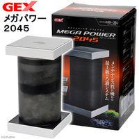 GEX(ジェックス) メガパワー2045 水槽用外部フィルター 183156 1個(直送品)