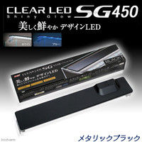GEX(ジェックス) クリアLED SG450 メタリックブラック 45cm水槽用照明 ライト 熱帯魚 水草 193869 1個 (直送品)