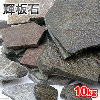 形状お任せ 輝板石 サイズミックス 10kg品 200867 1個(直送品)
