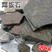 形状お任せ 輝板石 サイズミックス 20kg品 200869 1個(直送品)