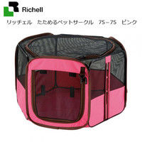 Richell(リッチェル) たためるペットサークル 75-75 ピンク 246159 1個 (直送品)