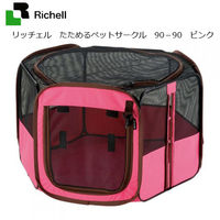Richell(リッチェル) たためるペットサークル 90-90 ピンク 246161 1個 (直送品)
