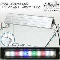 アクロ TRIANGLE LED GROW 300 1000lm Series 30cm水槽用照明 ライト 熱帯魚 水草 274014 1個(直送品)