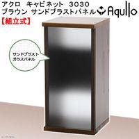Aqullo(アクロ) キャビネット 3030 ブラウン サンドブラストパネル 30cm水槽用 水槽台 274114 1個(直送品)