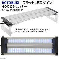 KOTOBUKI(コトブキ) フラットLEDツイン 4050シルバー 45cm水槽用照明 ライト 熱帯魚 水草 290662 1個 (直送品)