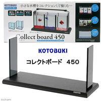 KOTOBUKI(コトブキ) コレクトボード 450 45cm水槽用 水槽台 インテリア 290663 1個 (直送品)