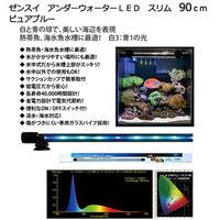 ZENSUI(ゼンスイ) アンダーウォーターLED スリム 90cm ピュアブルー 水槽用照明 水中ライト 海水魚 サンゴ 331255 1個(直送品)