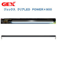 GEX(ジェックス) クリアLED POWER X 900 90cm水槽用照明 ライト 熱帯魚 水草 339925 1個(直送品)