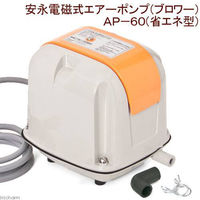 Yasunaga(ヤスナガ) 安永電磁式エアーポンプ ブロワー 省エネ型 120cm以上水槽用エアーポンプ 503639 1個(直送品)