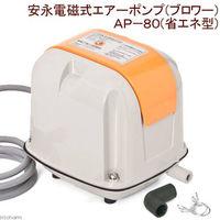 Yasunaga(ヤスナガ) 安永電磁式エアーポンプ ブロワー 省エネ型 120cm以上水槽用エアーポンプ 503640 1個(直送品)