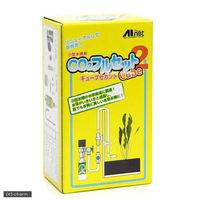 CO2フルセット キューブセカンド 64979 1セット (直送品)