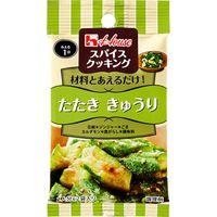 ハウス食品 スパイスクッキング たたききゅうり 1セット(10個入)